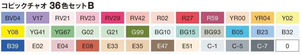 Copic Ciao Basis Set B 36er Set Farben