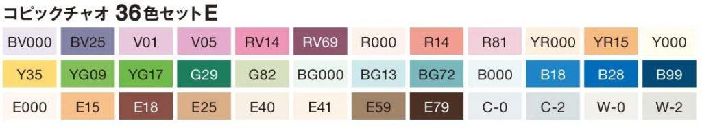 Copic Ciao Basis Set E 36er Set Farben
